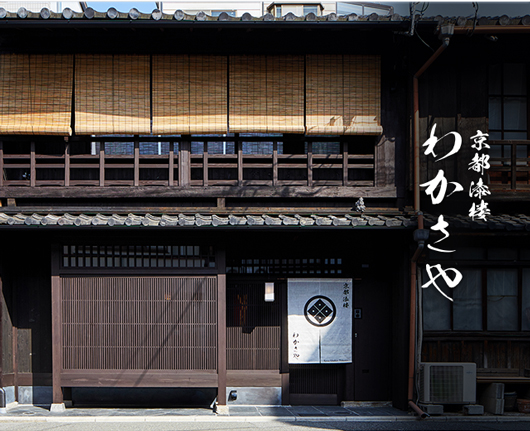 京都漆楼わかさや