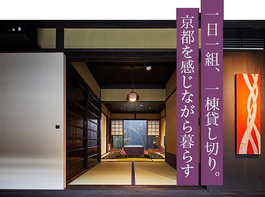 一日一組、一棟貸し切り。京都を感じながら暮らす