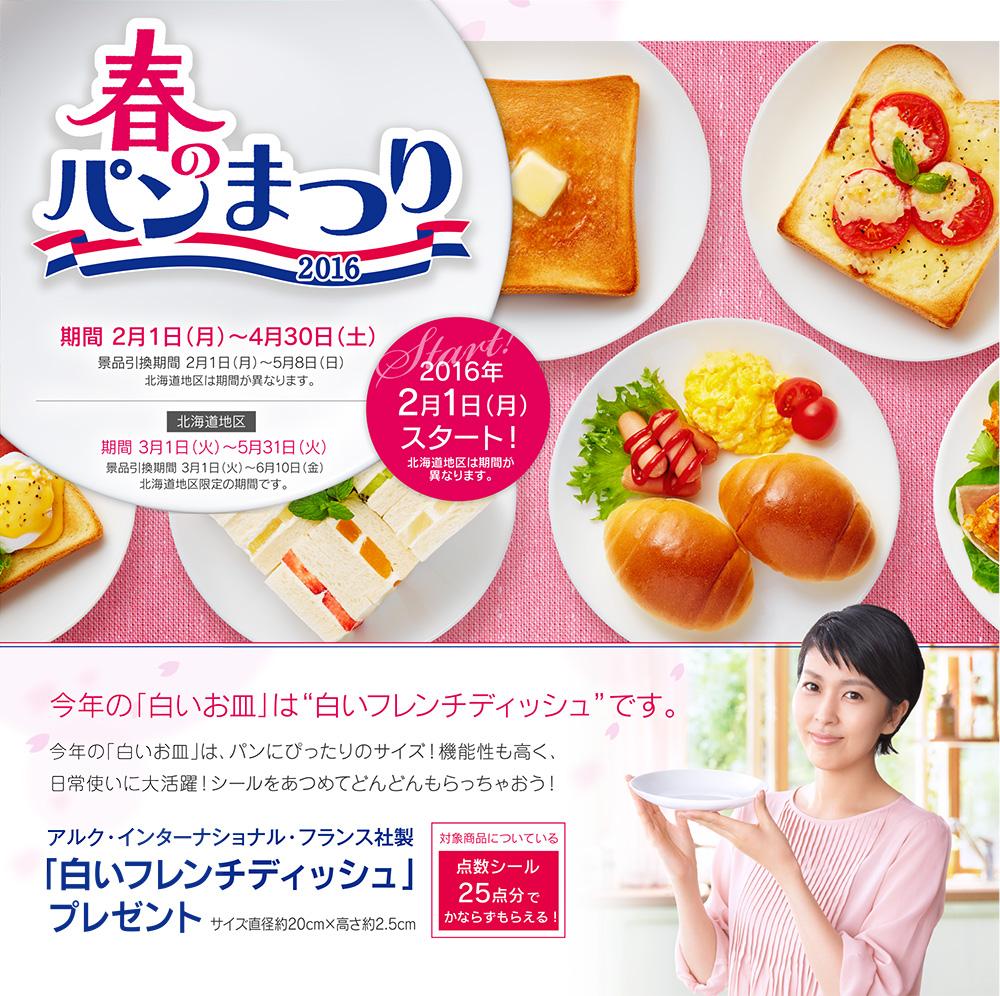 春の パン 祭り 皿 ヤマザキ